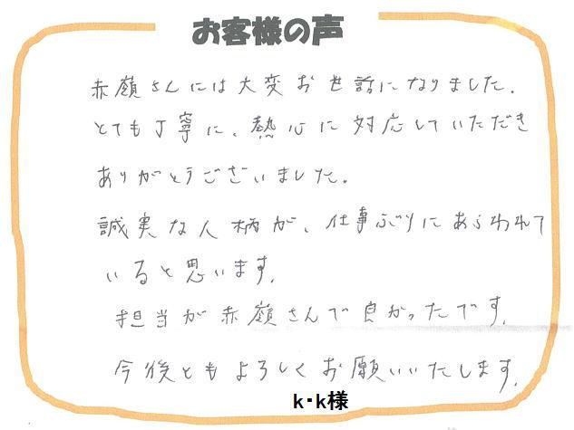 K・K様(購入)の画像
