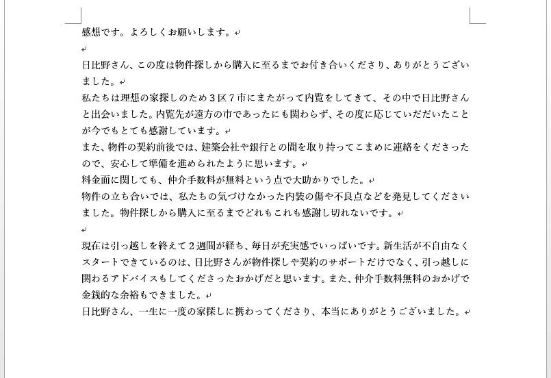 名古屋市天白区 S・H様 / 新築一戸建ての画像