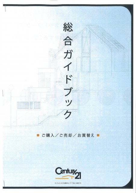 総合ガイドブックの画像