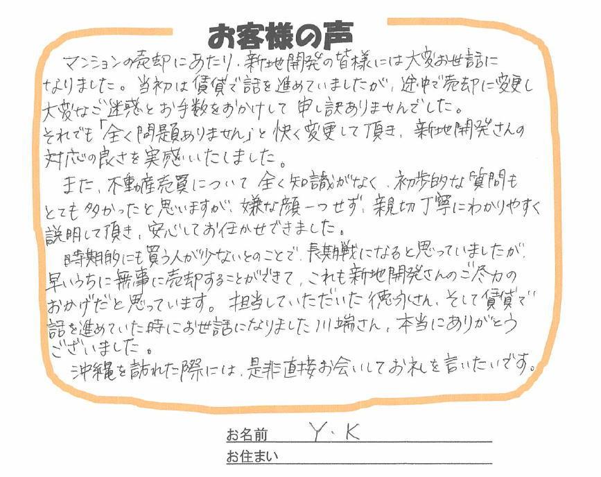 Y・K様(売却)の画像