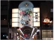大阪府大阪市北区天満橋近辺の画像