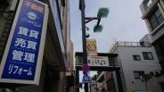 東京都品川区戸越近辺の画像