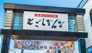 東京都品川区豊町近辺の画像