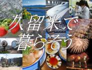 福岡県久留米市近辺の画像