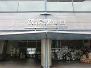 埼玉県飯能市近辺の画像