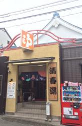 東京都中野区弥生町近辺の画像