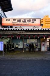 神奈川県三浦市近辺の画像