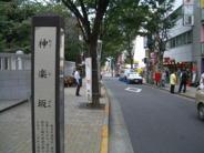 神楽坂近辺の画像