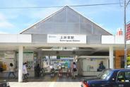 上井草近辺の画像