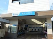 藤沢本町近辺の画像
