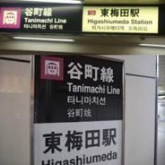 東梅田近辺の画像