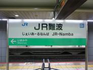 JR難波近辺の画像