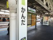 神田近辺の画像