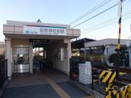 田県神社前近辺の画像