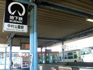 中村公園近辺の画像