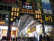 心斎橋近辺の画像