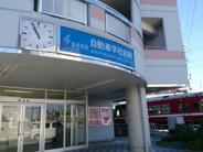 自動車学校前近辺の画像