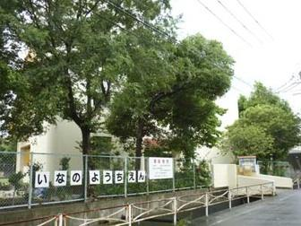 伊丹市立稲野幼稚園の画像1