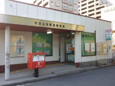 吹田山田駅前郵便局の画像1