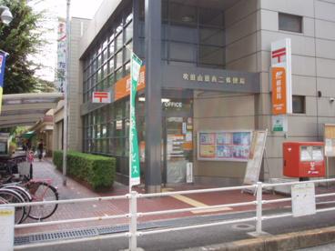 吹田山田西二郵便局の画像1