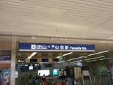 大阪モノレール線 山田駅