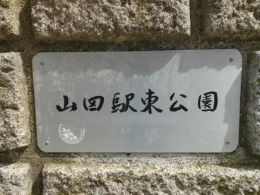 山田駅東公園の画像2