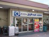 デイリーカナートイズミヤ 山田西店
