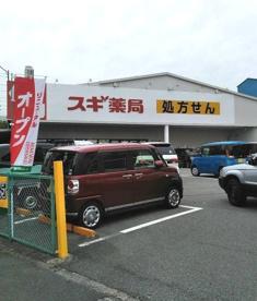 スギ薬局 吹田店の画像2