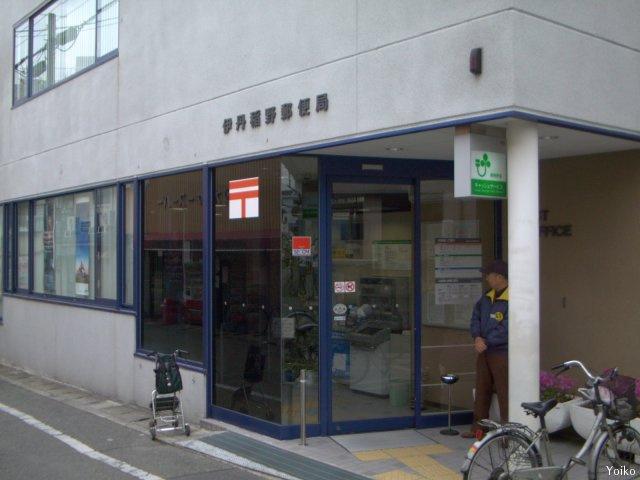 伊丹稲野郵便局の画像