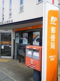 伊丹桜ヶ丘郵便局の画像1