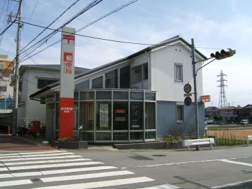 伊丹野間郵便局の画像1