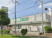 業務スーパー 花見川店