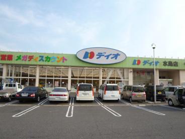 ディオ水島店の画像1