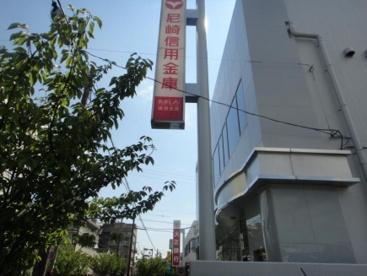 尼崎信用金庫 鴻池支店の画像1