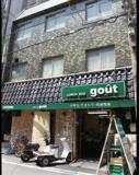 ランチBOX gout