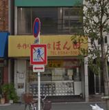 手作り弁当の店ほん田