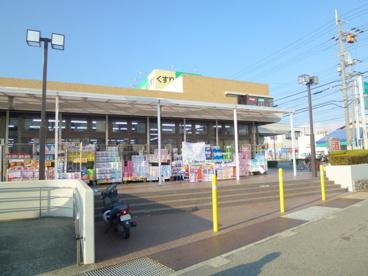 ドラッグストアサーバ宝塚南店の画像1