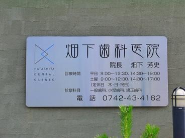 畑下歯科医院の画像5