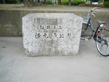 板橋区立 徳丸ヶ原公園(こども動物園)の画像1