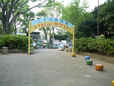 板橋区立 徳丸ヶ原公園(こども動物園)の画像2
