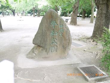 板橋区立 平和公園の画像1