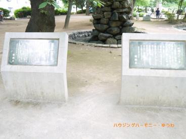 板橋区立 平和公園の画像3