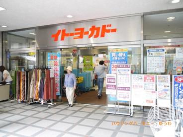 イトーヨーカ堂 上板橋店の画像2