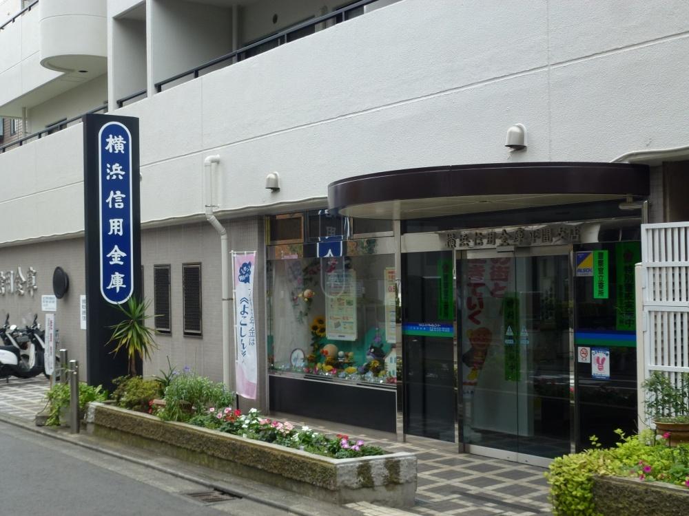 横浜信用金庫平間支店の画像