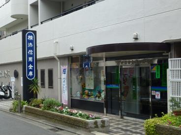 横浜信用金庫平間支店の画像1