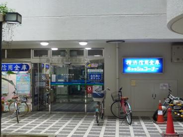 横浜信用金庫平間支店の画像2