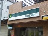 三井住友銀行平間ATM
