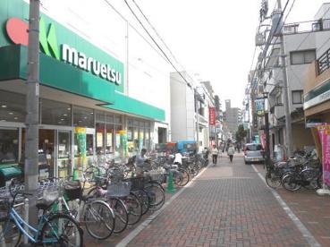 マルエツ平間店の画像1