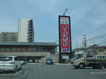 かっぱ寿司川崎市ノ坪店の画像1