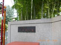 板橋区立 東板橋公園